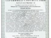Сертификат ISO_9001